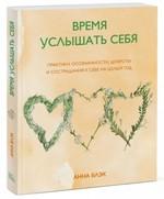 Время услышать себя. Практики осознанности, доброты и сострадания к себе на целый год - купити і читати книгу