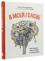 В моей голове. Как устроен мозг и зачем он нам нужен - купити і читати книгу