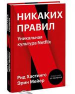 Никаких правил. Уникальная культура Netflix - купити і читати книгу