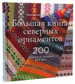 Большая книга северных орнаментов. 200 узоров в технике фер-айл - купити і читати книгу