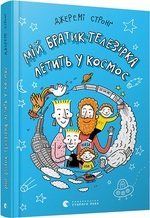 Мій братик-телезірка летить у космос - купить и читать книгу