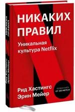 Никаких правил. Уникальная культура Netflix - купить и читать книгу