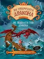 Як приручити дракона. Книжка 12. Як подолати гнів дракона - купить и читать книгу
