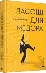 Ласощі для Медора - купить и читать книгу