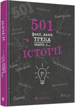 501 факт, який треба знати з... історії - купить и читать книгу