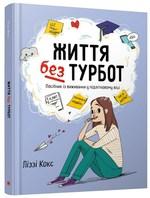 Життя без турбот. Посібник із виживання у підлітковому віці - купить и читать книгу