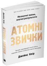 Атомні звички. Легкий і перевірений спосіб набути корисних звичок і позбутися звичок шкідливих - купить и читать книгу