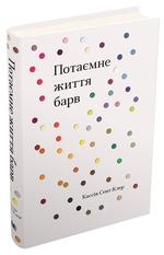 Потаємне життя барв - купить и читать книгу