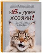 Кот в доме хозяин! Как понять своего питомца, подружиться и не навредить - купить и читать книгу