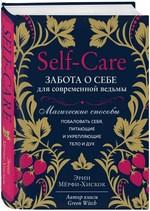 Self-care. Забота о себе для современной ведьмы. Магические способы побаловать себя, питающие и укрепляющие тело и дух - купить и читать книгу