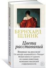 Цвета расставаний - купити і читати книгу