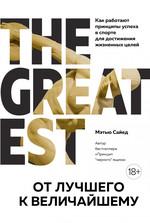 От лучшего к величайшему. Как работают принципы успеха в спорте для достижения жизненных целей - купити і читати книгу