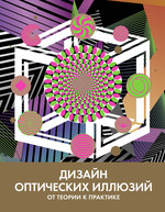 Дизайн оптических иллюзий. От теории к практике - купить и читать книгу