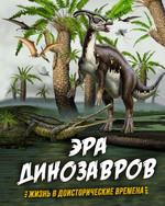 Эра динозавров. Жизнь в доисторические времена - купити і читати книгу