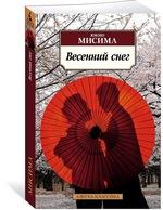 Весенний снег - купить и читать книгу