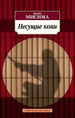 Несущие кони - купить и читать книгу