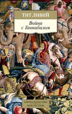 Война с Ганнибалом - купить и читать книгу