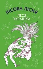 Лісова пісня - купить и читать книгу