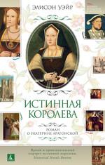 Истинная королева. Роман о Екатерине Арагонской - купити і читати книгу