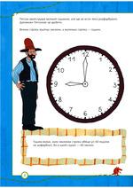 Петсон і Фіндус. Чи вмієш ти користуватися годинником? - купити і читати книгу