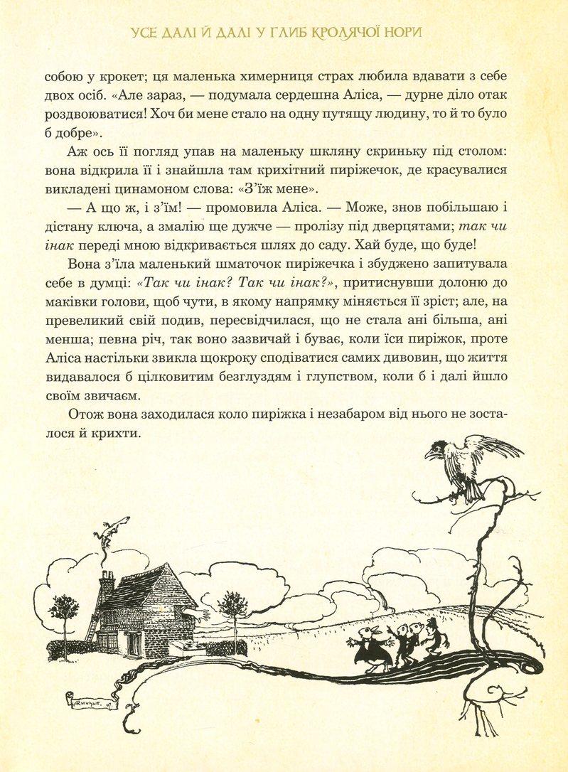 Алісині пригоди у Дивокраї - купити і читати книгу