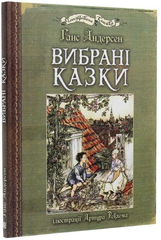 Вибрані казки - купити і читати книгу