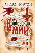 Колдовской мир - купить и читать книгу