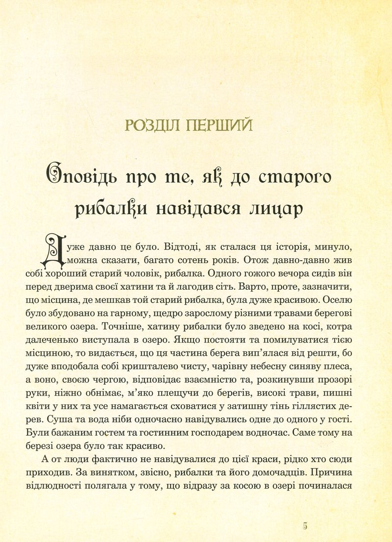 Ундина - купити і читати книгу