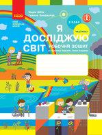 Я досліджую світ. Робочий зошит до підручника Н. Бібік, Г. Бондарчук. 3 клас. Частина 1 - купить и читать книгу