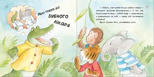 Цікавинки про дорослішання. Як у Крокодильчика випав зуб - купить и читать книгу