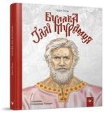 Булава Іллі Муромця - купить и читать книгу