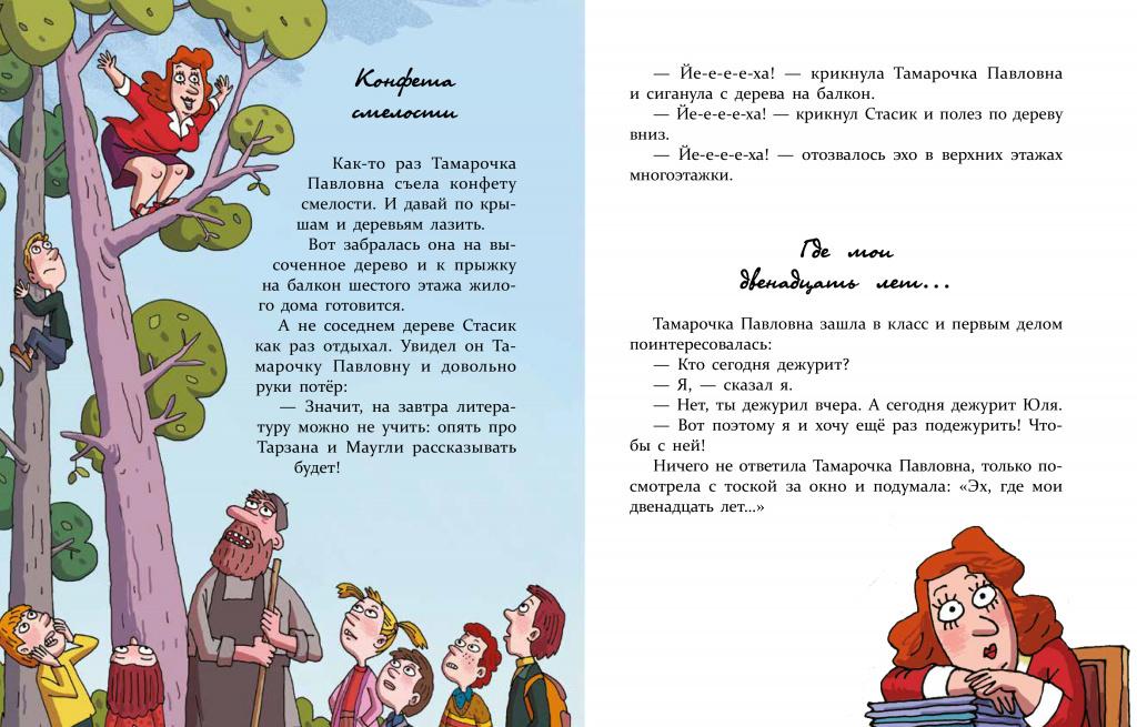 Странные приключения (не)странной учительницы - купить и читать книгу
