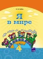 Я в мире. Учебник. 4 класс - купити і читати книгу