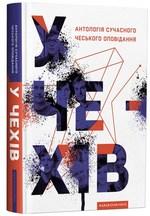 У чехів. Антологія сучасного чеського оповідання - купить и читать книгу