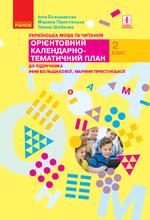 Українська мова та читання. 2 клас. Орієнтовний календарно-тематичний план - купить и читать книгу