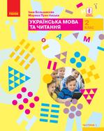 Українська мова та читання. Підручник. 2 клас (у двух частинах). Частина 1 - купити і читати книгу
