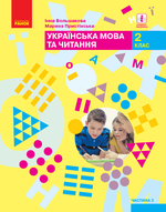 Українська мова та читання. Підручник. 2 клас (у двух частинах). Частина 2 - купити і читати книгу
