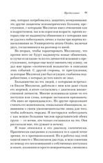 Таинственная история Билли Миллигана - купить и читать книгу