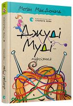 Джуді Муді — марсіянка - купить и читать книгу