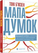 Мапа думок - купить и читать книгу