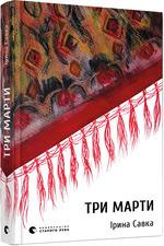Три Марти - купить и читать книгу