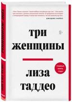Три женщины - купить и читать книгу