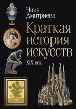 Краткая история искусств. XIX век - купить и читать книгу