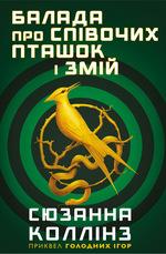 Балада про співочих пташок і змій - купить и читать книгу