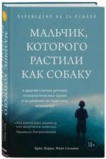 Мальчик, которого растили как собаку - купить и читать книгу