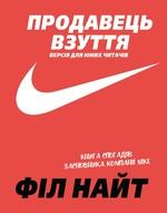 Продавець взуття. Книга спогадів засновника компанії «Nike». Версія для юних читачів - купить и читать книгу