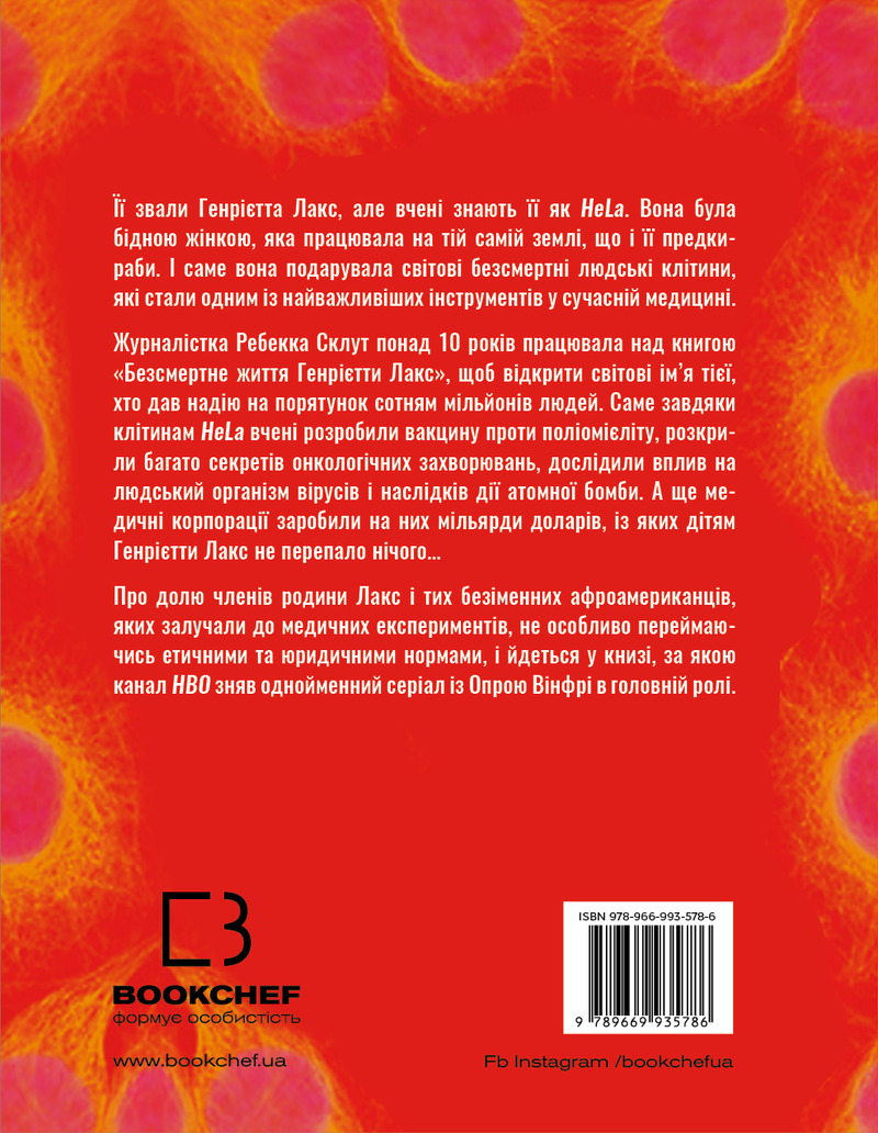 Безсмертне життя Генрієтти Лакс - купить и читать книгу