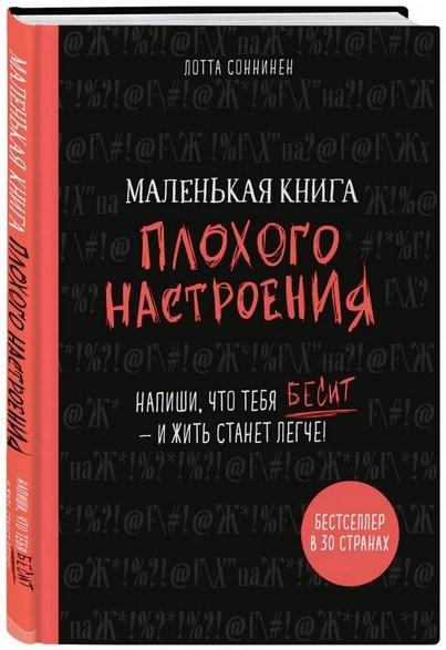 Маленькая книга плохого настроения. Напиши, что тебя бесит — и жить станет легче! - купить и читать книгу
