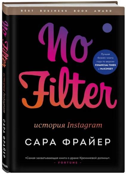 No Filter. История Instagram - купить и читать книгу