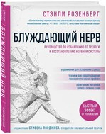 Блуждающий нерв. Руководство по избавлению от тревоги и восстановлению нервной системы - купить и читать книгу